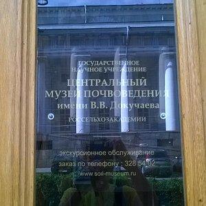 У входа в музей