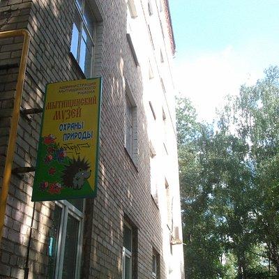 Музей охраны природы
