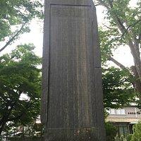 八戸城解説の石碑