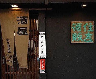 住吉神社のスグ近く。 とってもオシャレな外観。
