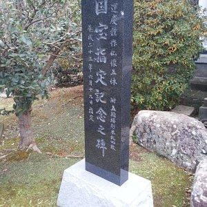 国宝指定記念之碑