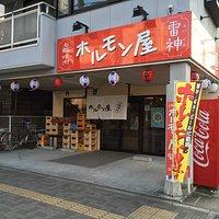 店構え、伊予西条駅からすぐ