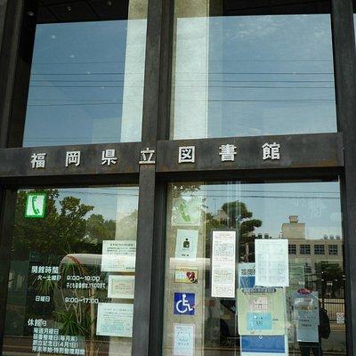 福岡県立図書館正面