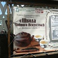 Афиша музея