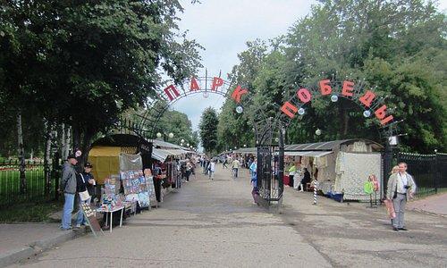 Парк Победы. Вход со стороны центра города