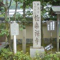 臨済宗の禅寺