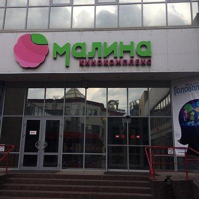 Кинотеатр Малина