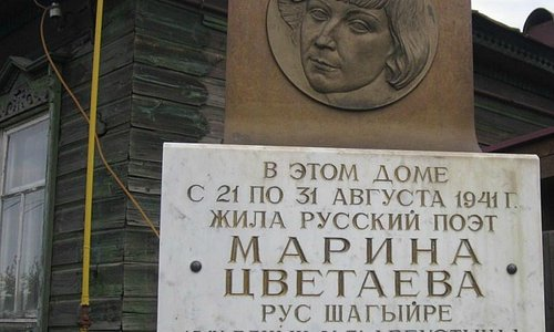 У входа в Литературный музей Марины Цветаевой