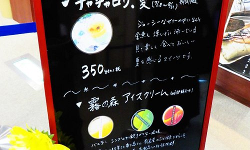 霧の森菓子工房新宮本店