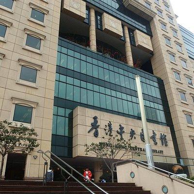 香港中央圖書館