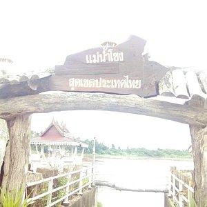 ป้ายสุดเขตแดนไทย