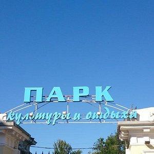 Городской парк Гидростроитель