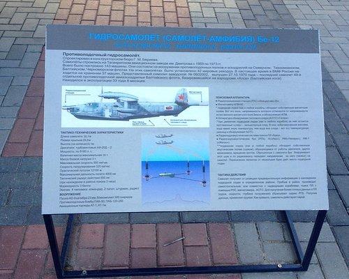 Описание самолета Б12
