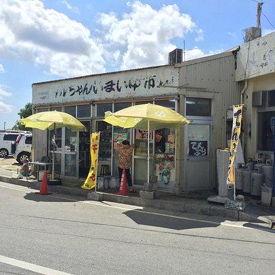 テルちゃん鮮魚店