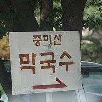 식당 입구 표시