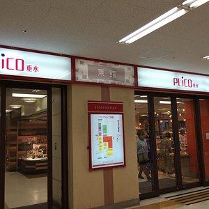 PLiCO東館入口