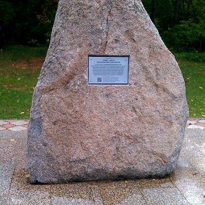 Камень-символ, расположенный в Университетской роще
