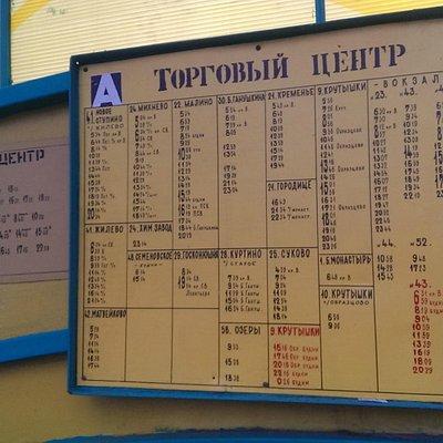 "Остановка у ТЦ ""Курс"""