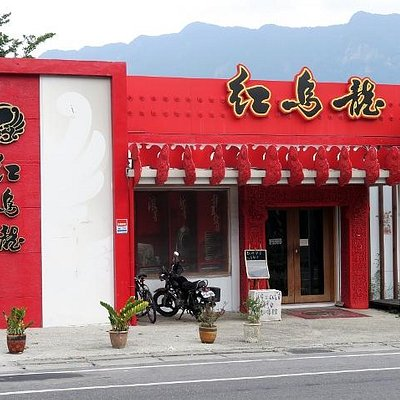 Red Oolong Tea Shop, Luye, Taitung County
