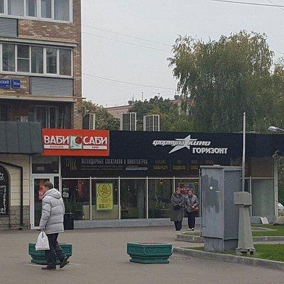 Кинотеатр Горизонт