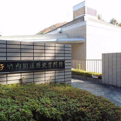 竹内街道歴史資料館 Takenouchi