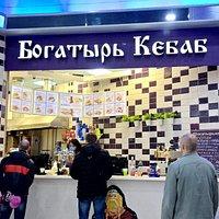 """Богатырь кебаб в ТК """"Радуга"""""""