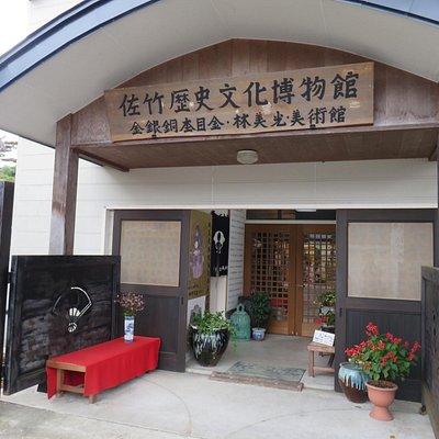 佐竹歴史文化博物館