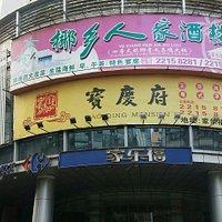 深圳鸿翔商业水街