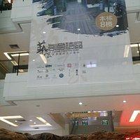 深圳藝展中心