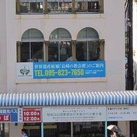 長崎巡礼センター