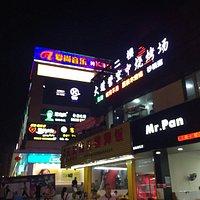 深圳塘水圍商業步行街
