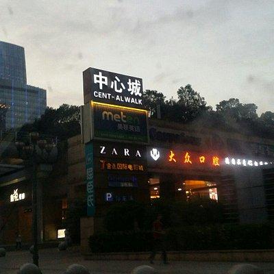 怡景中心城