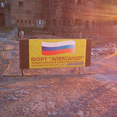 Форт «Александр»