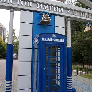 Аллея связистов имени А. И. Никулина
