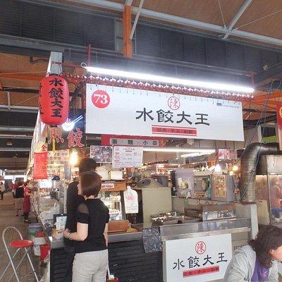 高雄武廟市場の煎餃のお店