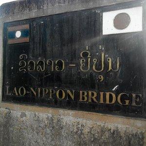 橋の名前のプレート