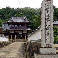 蓮華寺の特徴的な山門
