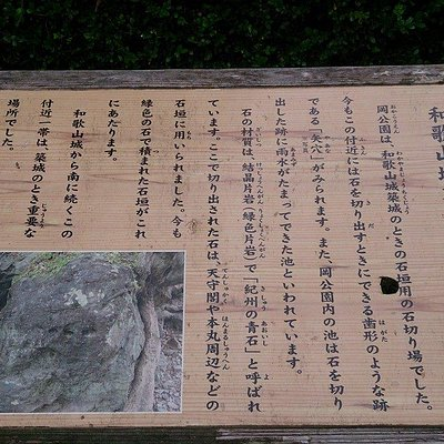 石切場の説明看板