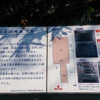 大日山35号墳解説板