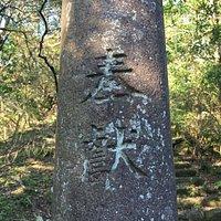 鳥居の柱に残る「奉獻」の字