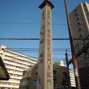 品川宿の道標