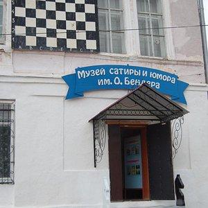 Музей О. Бендера