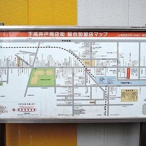 下高井戸商店街マップ