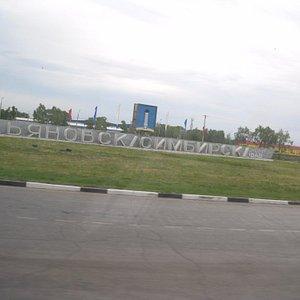 "Монумент ""Ульяновск / Симбирск /"" при въезде в город"