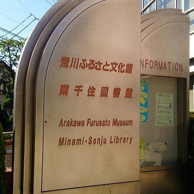 図書館と同居した施設