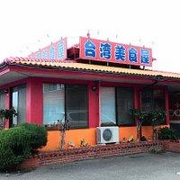 台湾美食屋