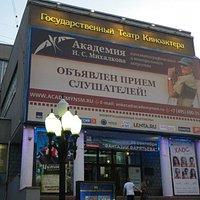 Государственный театр киноактера