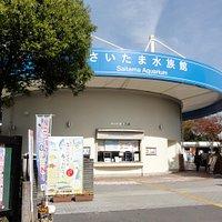 羽生水族館