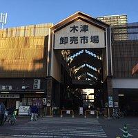 Kizu Wholesale Market