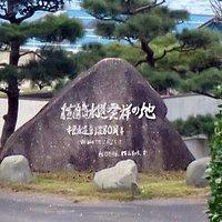 横須賀水道発祥の地